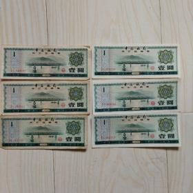 中国人民银行外汇兑换券1元 一元 壹元 6张合售