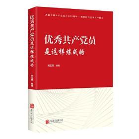 新书--优秀共产党员是这样炼成的