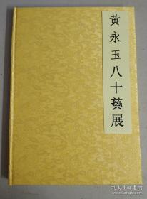 黄永玉八十艺展(画集)