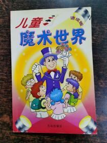 儿童魔术世界 速成版