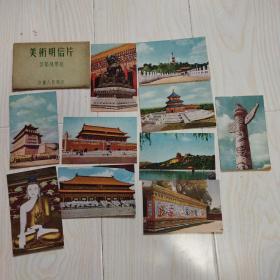 美术明信片 首都风景组 10张全 品相较好