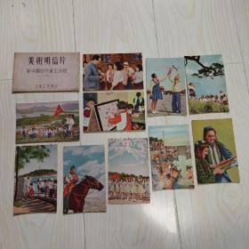 美术明信片 新中国的儿童生活组 10张全 品相较好