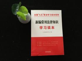 """新编常用法律知识学习读本/全国""""七五""""普法学习读本系列"""