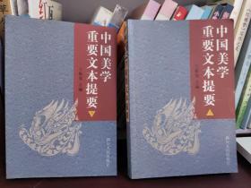 中国美学重要文本提要 上下