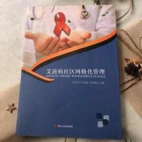 艾滋病社区网格化管理