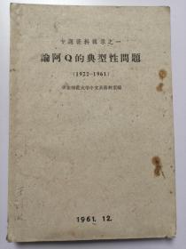 专题资料辑录之一;论阿Q的典型性问题(1922-1961)