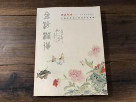 西冷印社 中国书画海上画派作品专场