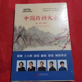 中国诗词大会(第二季)未拆封