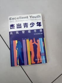 杰出青少年自我管理手册:365天训练方案