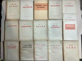 """共产党宣言、帝国主义是资本主义的最高阶段、反杜林论、反杜林论介绍提要名词解释、反杜林论参考资料(哲学篇)、马克思主义和语言学问题、国家与革命、列宁论战争和平的三篇文章、哥达纲领批判、共产主义运动中的""""左派幼稚病""""、无产阶级革命和叛徒考茨基、论无产阶级革命政党、唯物主义和经验批判主义、"""