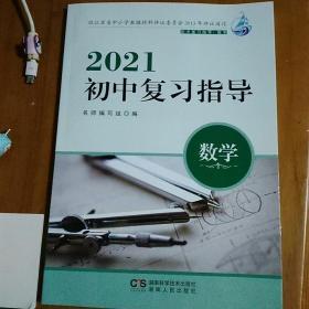 2021初中复习指导