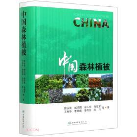 中国森林植被(精)