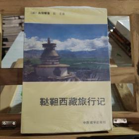 鞑靼西藏旅行记