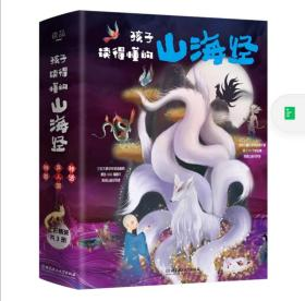 【3册】孩子读得懂的山海经(函套3册)全彩有声版神话神兽异人国传说6-12岁