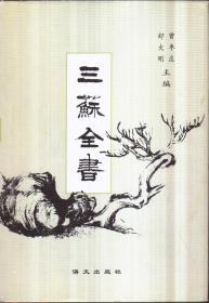 三苏全书(全20册 精装)