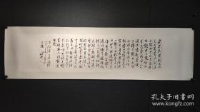 孙晓云书法,绫裱,著名书法家中国书法家协会主席孙晓云书法