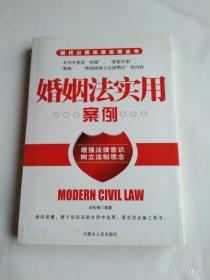 婚姻法实用案例