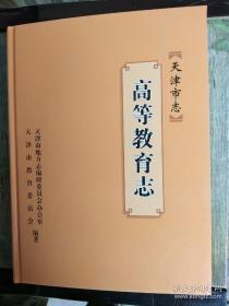 天津市志:高等教育志