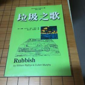 垃圾之歌:垃圾的考古学研究