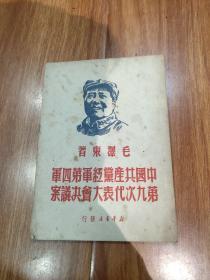 中国共产党红军第四军第九次代表大会决议案 1949版