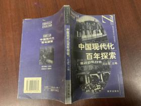 中国现代化百年探索