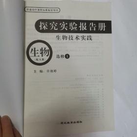 普通高中课程标准配套用书 探究实验报告册. 生物选修1.生物技术实践(配人教)