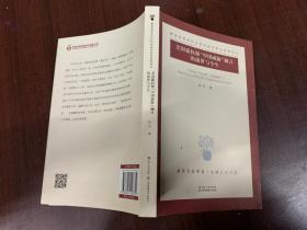 """美国霸权版""""中国威胁""""谰言的前世与今生"""