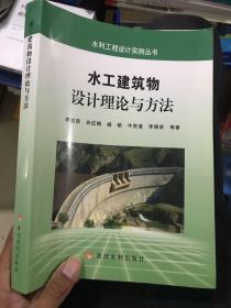 水利工程设计实例丛书:水工建筑物设计理论与方法