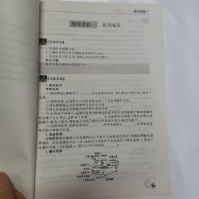 普通高中课程标准配套用书 探究实验报告册. 物理选修3-1(配人教)