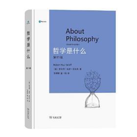 哲学是什么(智慧生活,从理解哲学史什么开始。一本深入浅出的经典哲学教科书)