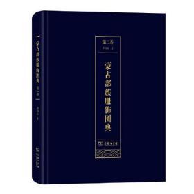 蒙古部族服饰图典(第二卷)