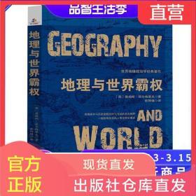【正版包邮】地理与世界霸权 世界地缘政治学经典著作附麦金德经典论文《历史的地理枢纽》