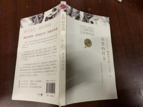 王开岭作品.中学生典藏版.精神风光卷.亲爱的灯光