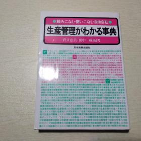 生产管理がわかる事典(日语原版)