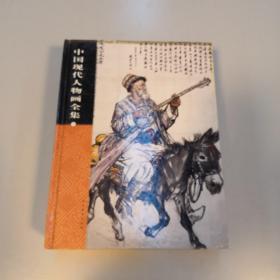 中国现代人物画全集(全四卷)