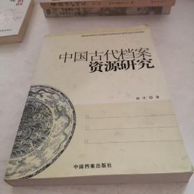 中国古代档案资源研究(作者签赠本)