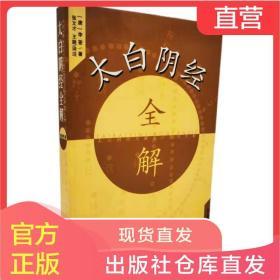 太白阴经全解(唐)李筌 著 张文才 王陇 译注 岳麓书社