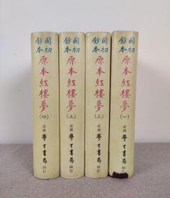 《国初钞本原本红楼梦》四册全,台湾学生书局 1976年初版,精装本