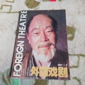 外国戏剧 1987·3