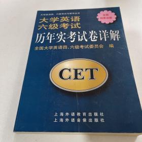 大学英语六级考试历年实考试卷详解