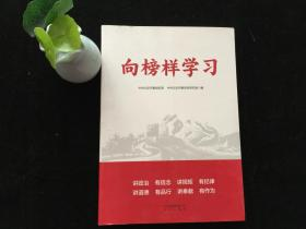 北京出版社 向榜样学习