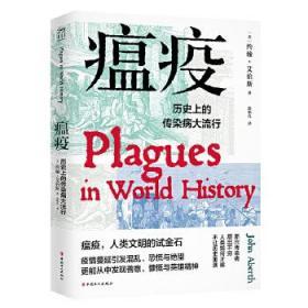 瘟疫:历史上的传染病大流行