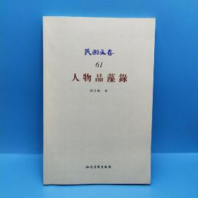 民国文存61:人物品藻录(一版一印)