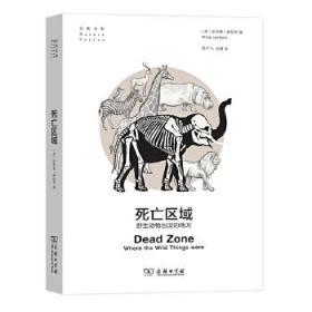 死亡区域:野生动物出没的地方(自然文库)