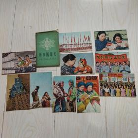 新中国妇女 明信片 50年代 10张全 品相较好