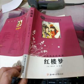 红楼梦-语文新课程标准必读