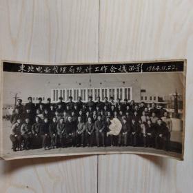 黑白老照片:东北电业管理局统计工作会议留影 1964年 拍摄于大连车站门前 照片有一小块缺失