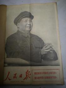 人民日报1969年8月1日 建军节