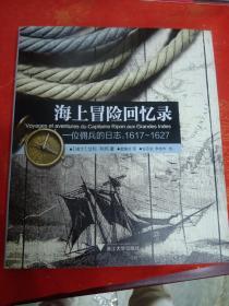 海上冒险回忆录,一位佣兵的日志1617~1627