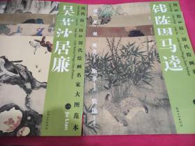 历代绘画名家大图范本(全25册)缺赵伯驹·江山秋色图(一)【24册合售】